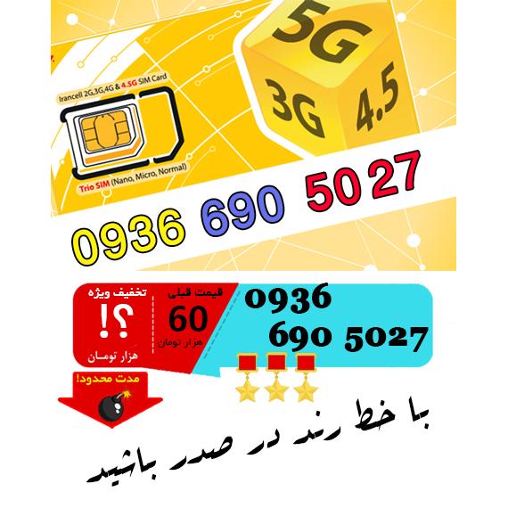 سیم کارت رند اعتباری ایرانسل 09366905027
