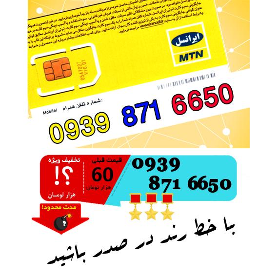 سیم کارت اعتباری ایرانسل 09398716650