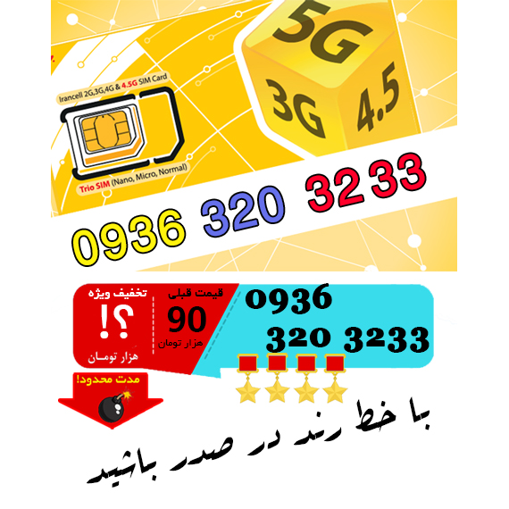 سیم کارت رند اعتباری ایرانسل 09363203233