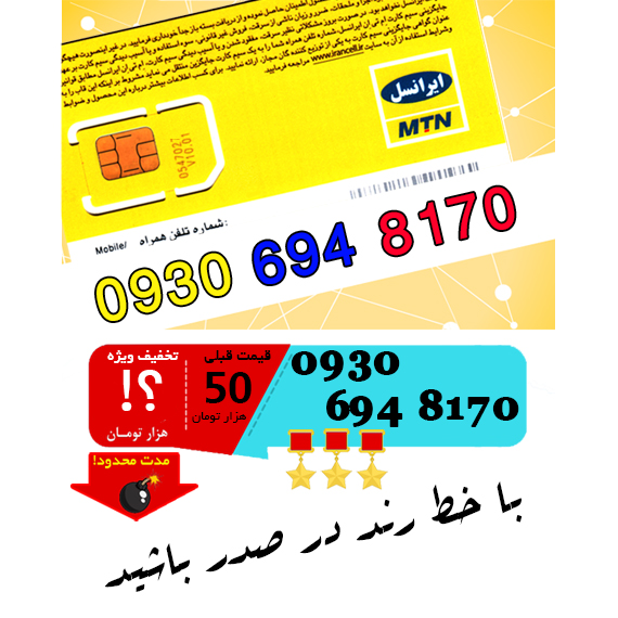 سیم کارت اعتباری ایرانسل 09306948170