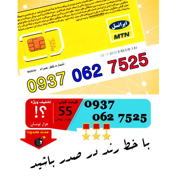 سیم کارت اعتباری ایرانسل 09370627525