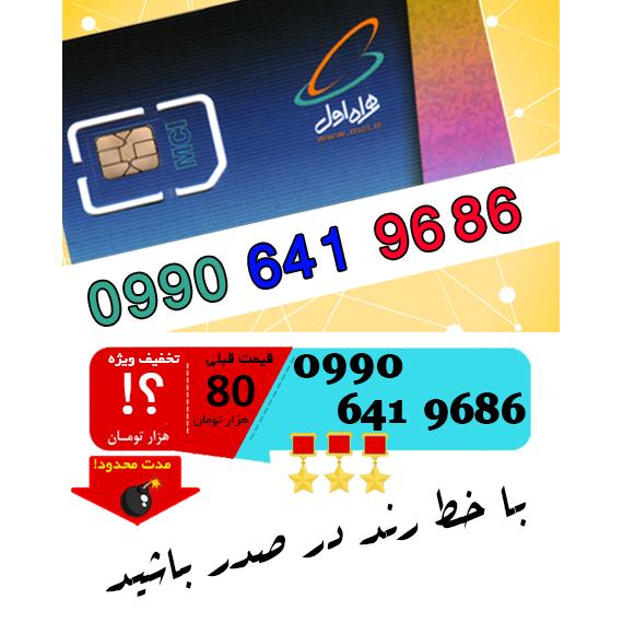 سیم کارت اعتباری رند همراه اول 09906419686