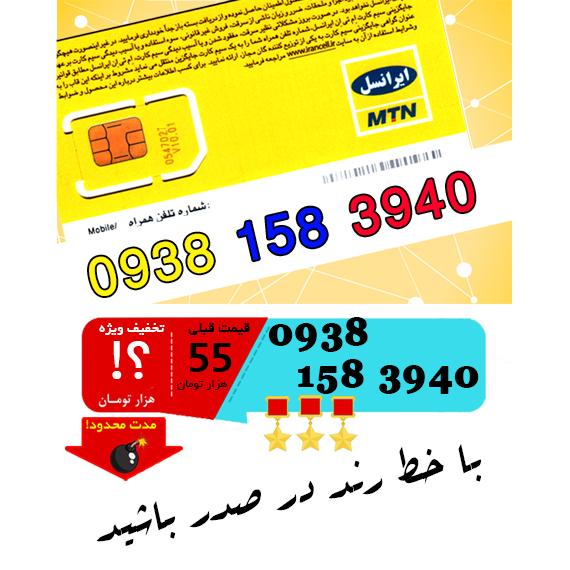 سیم کارت اعتباری ایرانسل 09381583940