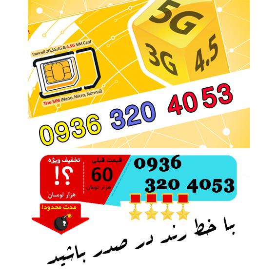 سیم کارت رند اعتباری ایرانسل 09363204053