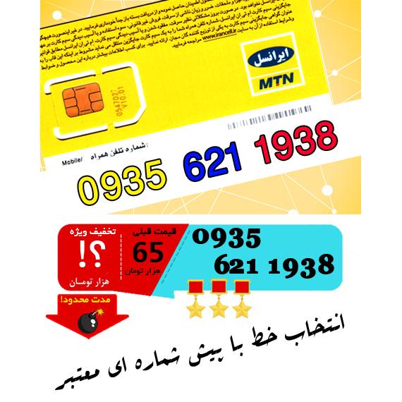 سیم کارت اعتباری ایرانسل 09356211938