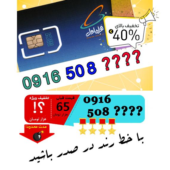 حراج سیم کارت رند اعتباری همراه اول 0916508