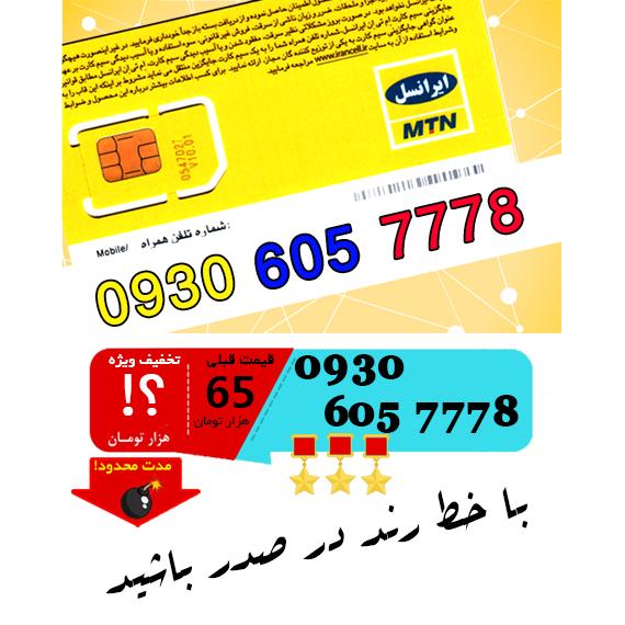 سیم کارت اعتباری ایرانسل 09306057778