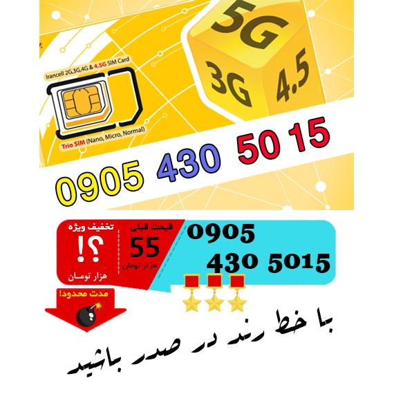 سیم کارت رند اعتباری ایرانسل 09054305015