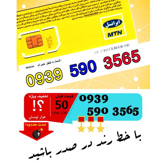 سیم کارت اعتباری ایرانسل 09395903565
