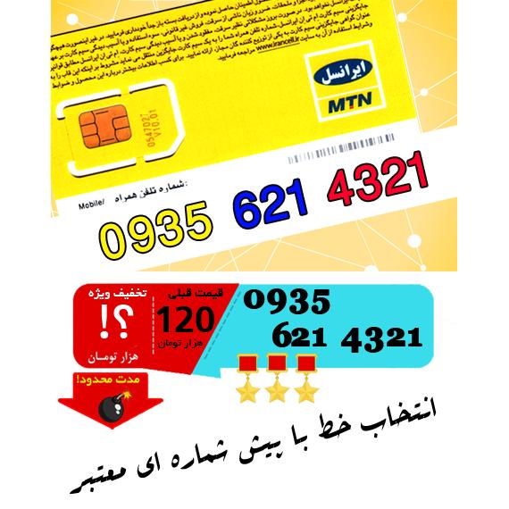 سیم کارت اعتباری ایرانسل 09356214321