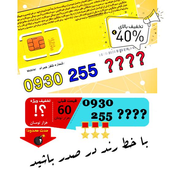 حراج سیم کارت رند اعتباری ایرانسل 0930