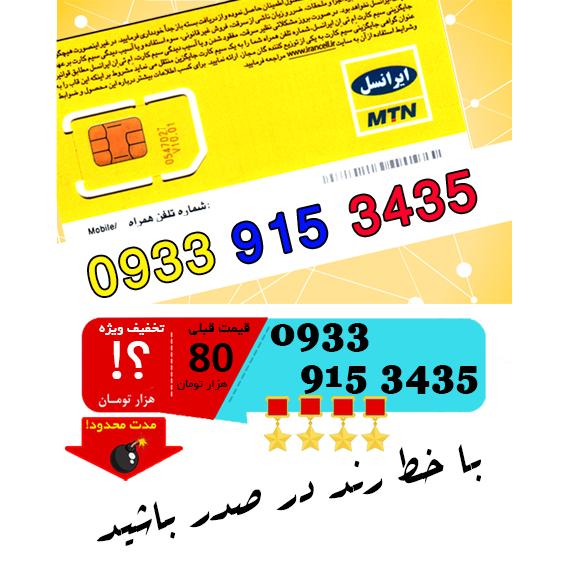 سیم کارت اعتباری ایرانسل 09339153435