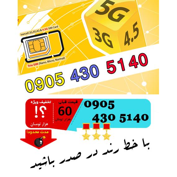 سیم کارت رند اعتباری ایرانسل 09054305140