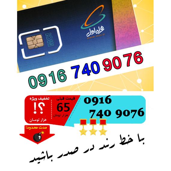سیم کارت اعتباری رند همراه اول 09167409076