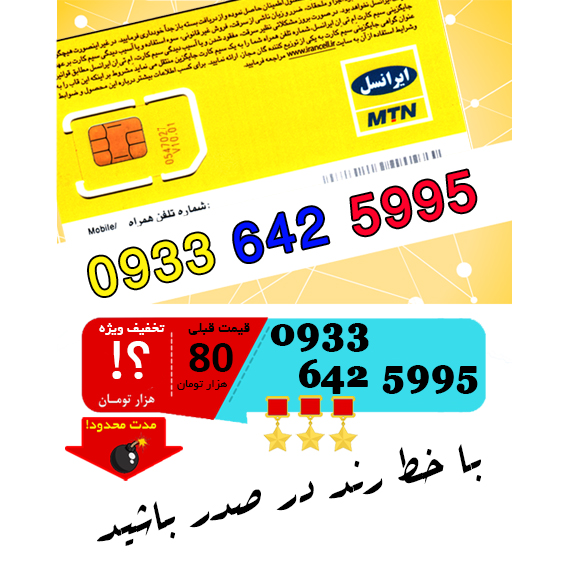 سیم کارت اعتباری ایرانسل 09336425995
