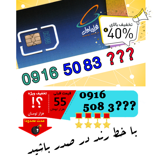 حراج سیم کارت اعتباری همراه اول 09165083