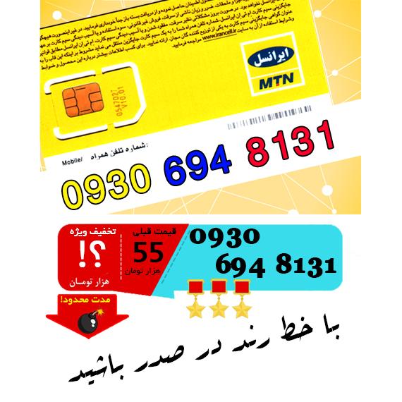 سیم کارت اعتباری ایرانسل 09306948131