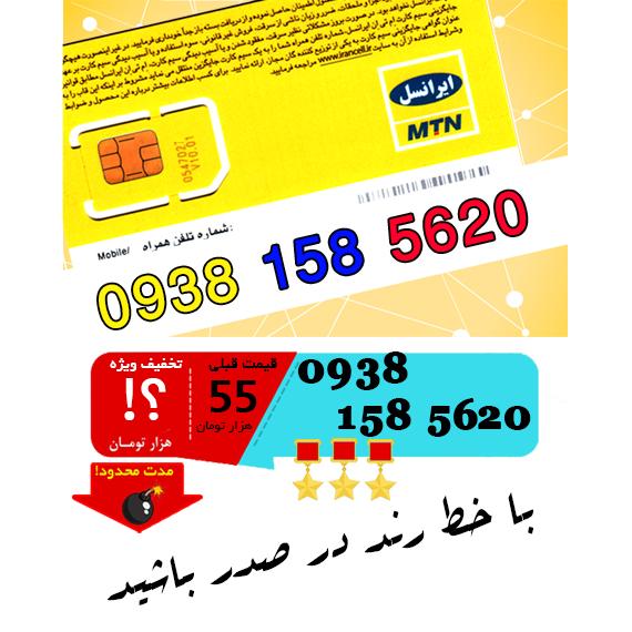 سیم کارت اعتباری ایرانسل 09381585620