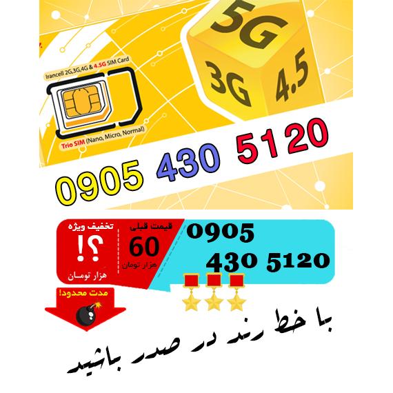 سیم کارت رند اعتباری ایرانسل 09054305120