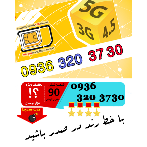 سیم کارت رند اعتباری ایرانسل 09363203730