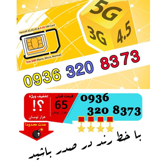 سیم کارت رند اعتباری ایرانسل 09363208373