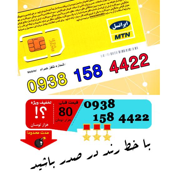 سیم کارت اعتباری ایرانسل 09381584422