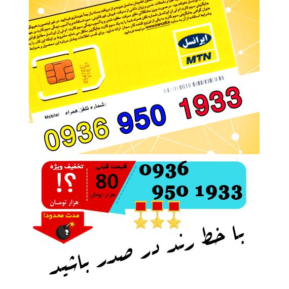 سیم کارت اعتباری ایرانسل 09369501933