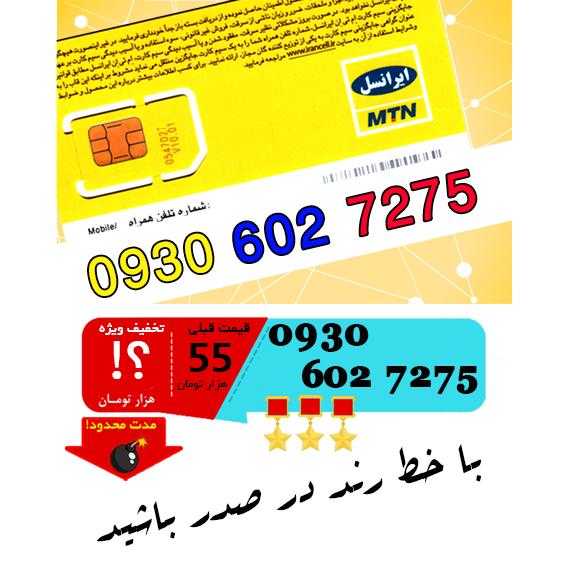 سیم کارت اعتباری ایرانسل 09306027275