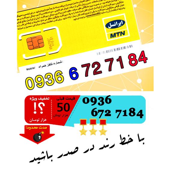 سیم کارت اعتباری ایرانسل 09366727184