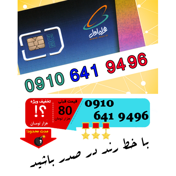 سیم کارت اعتباری رند همراه اول 09106419496