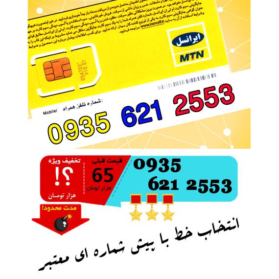 سیم کارت اعتباری ایرانسل 09356212553