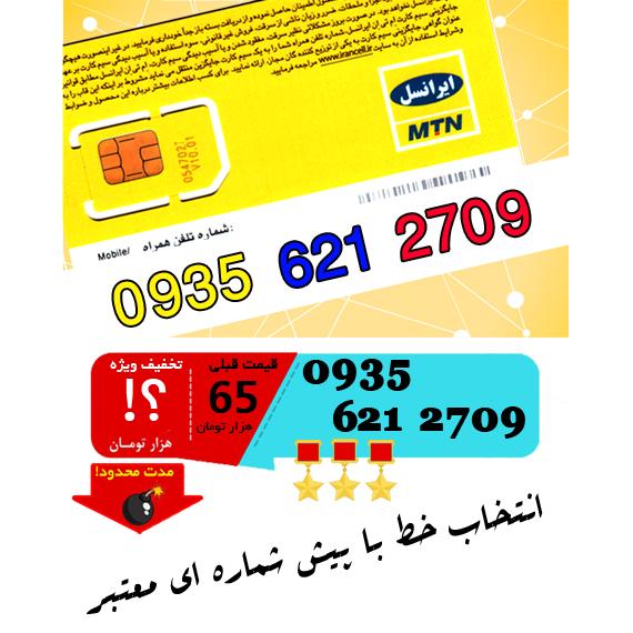 سیم کارت اعتباری ایرانسل 09356212709