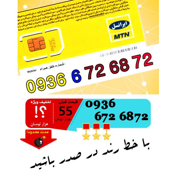سیم کارت اعتباری ایرانسل 09366726872