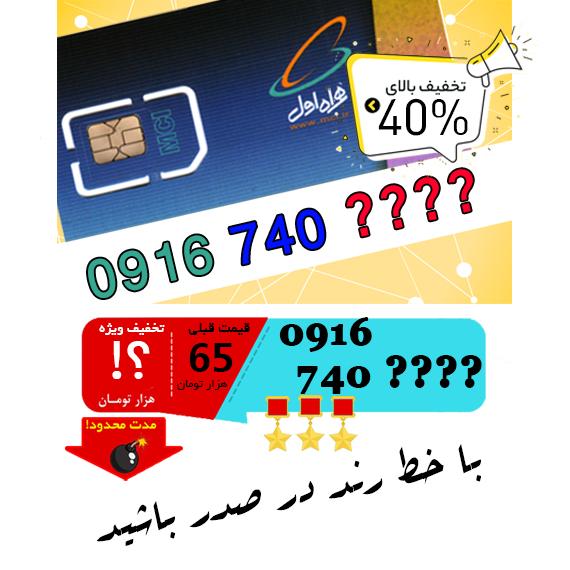 حراج سیم کارت رند اعتباری همراه اول 0916740