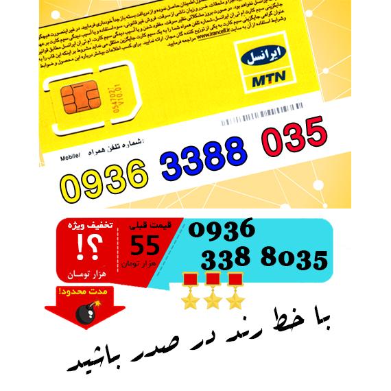 سیم کارت اعتباری ایرانسل 09363388035