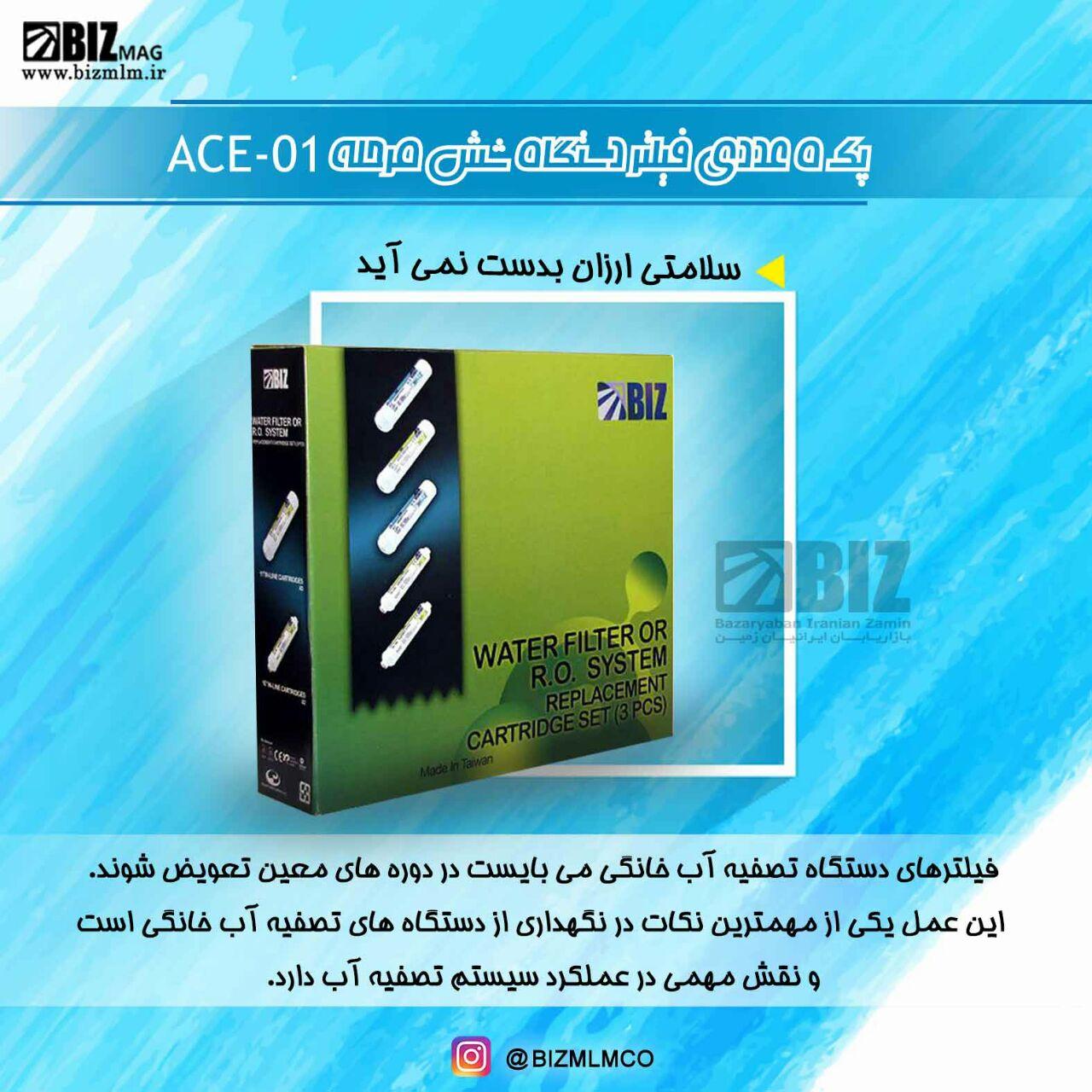 پک 5 عددی فیلتر دستگاه شش مرحله ایی تصفیه آب ACE_01