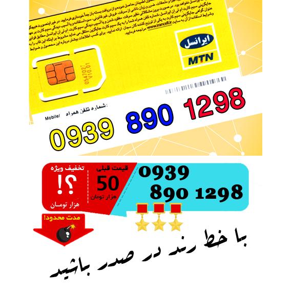 سیم کارت اعتباری ایرانسل 09398901298