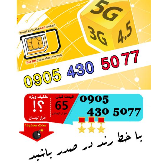 سیم کارت رند اعتباری ایرانسل 09054305077