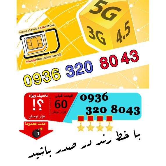 سیم کارت رند اعتباری ایرانسل 09363208043