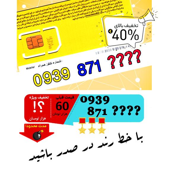 حراج سیم کارت رند اعتباری ایرانسل 0939