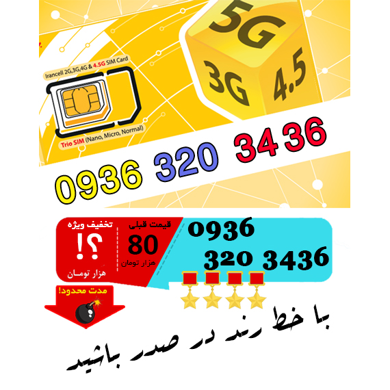 سیم کارت رند اعتباری ایرانسل 09363203436