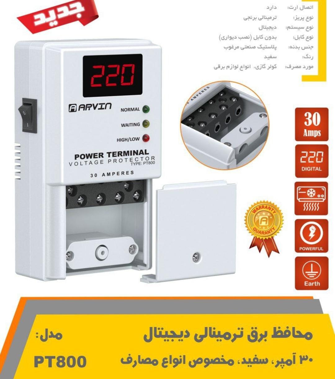 محافظ ترمینالی دیجیتال پایا کنترل مدل PT800