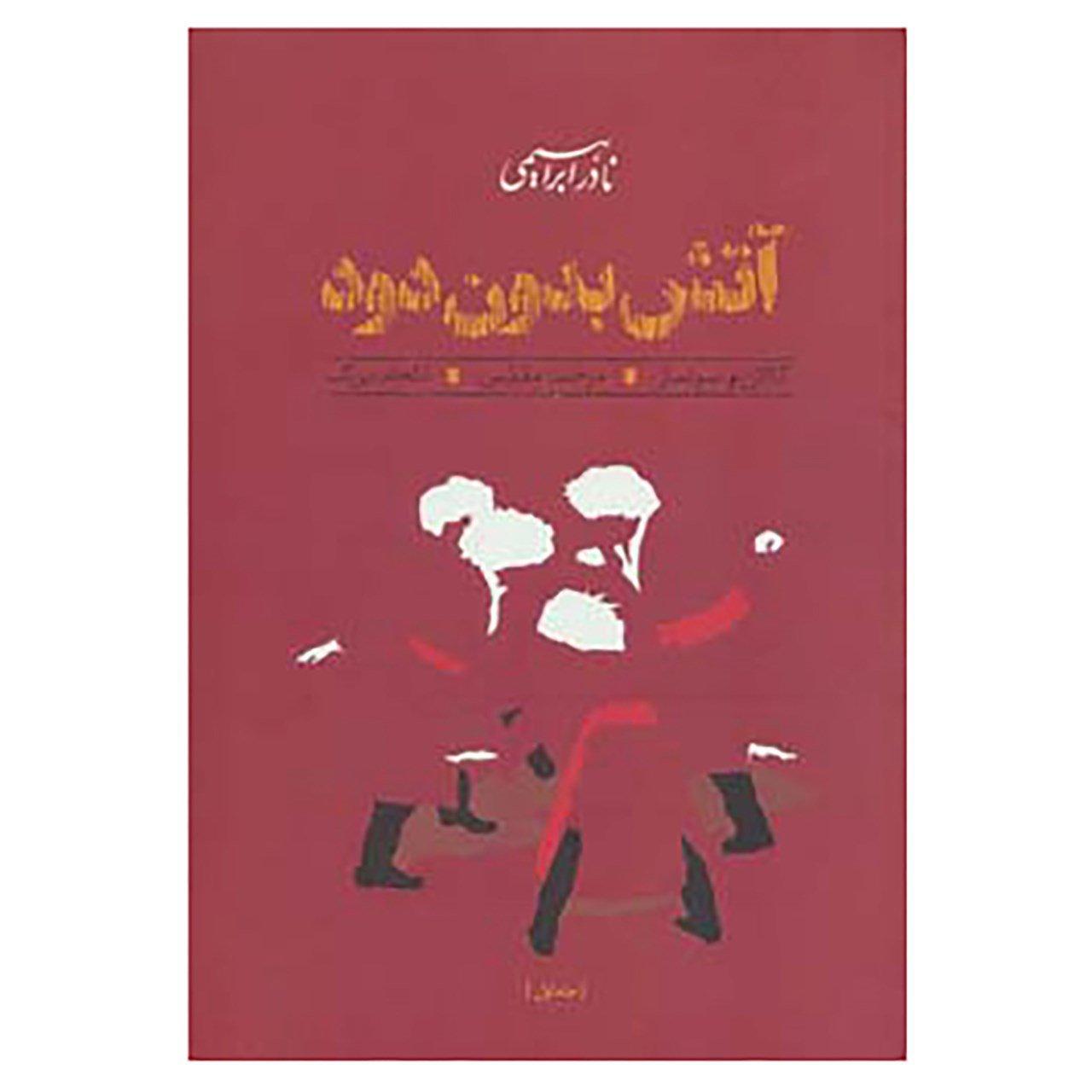 کتاب آتش بدون دود اثر نادر ابراهیمی 3 جلدی گالینگور
