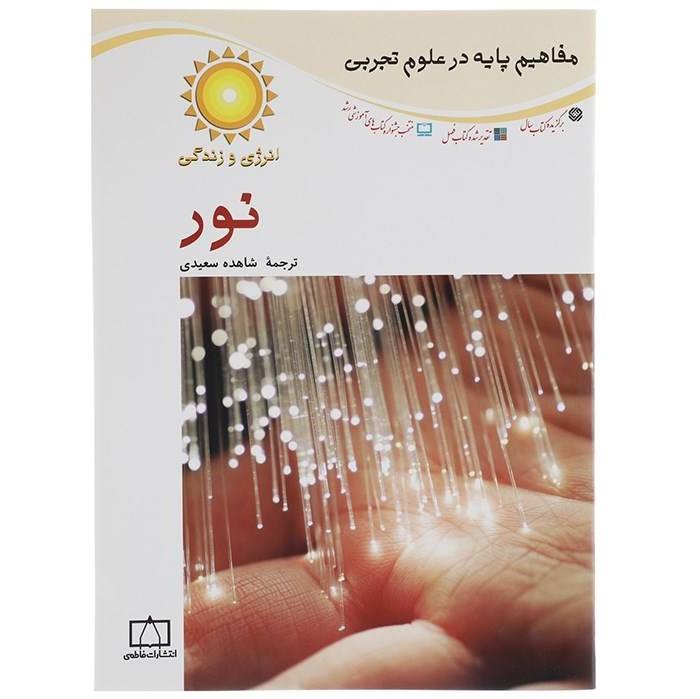 کتاب نور انرژی و زندگی اثر جمعی از نویسندگان