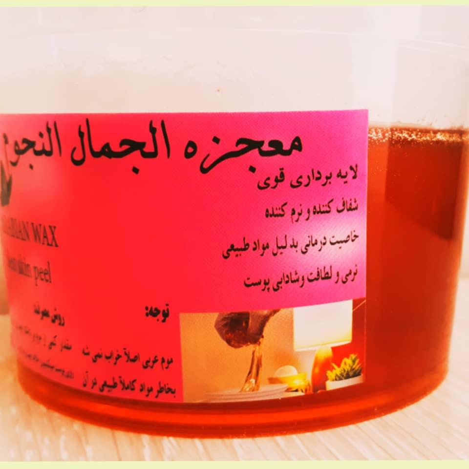 صمغ عربی معجزه الجمال مناسب اپیلاسیون حجم 500 گرم