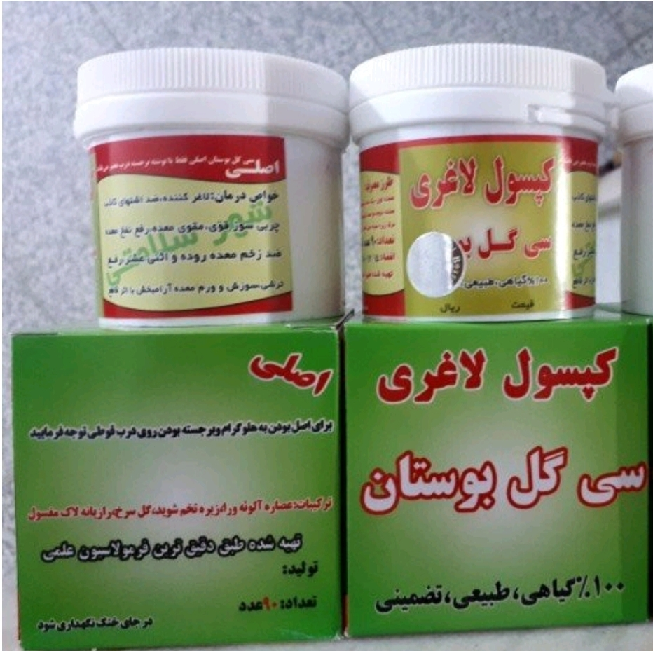 کپسول لاغری گیاهی سی گل بوستان با تجویز تکمیل درمان