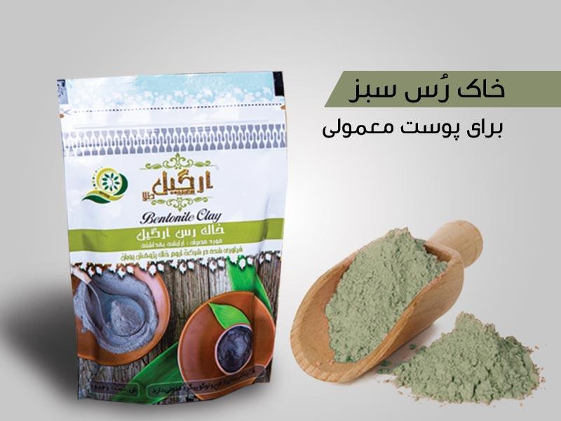 ماسک صورت خاک رس سبز مناسب برای پوست های معمولی پک ۲ عددی