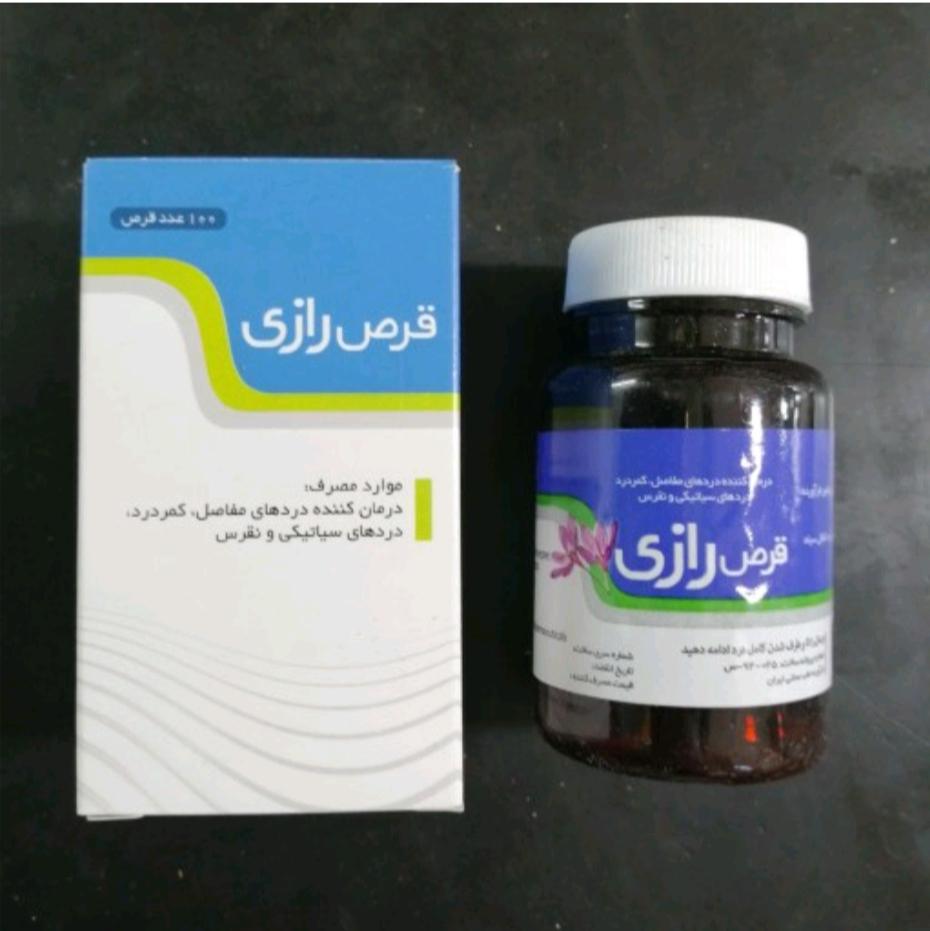 قرص رازی درمان آرتروز و نقرس با تجویز تکمیل درمان آقای عطار