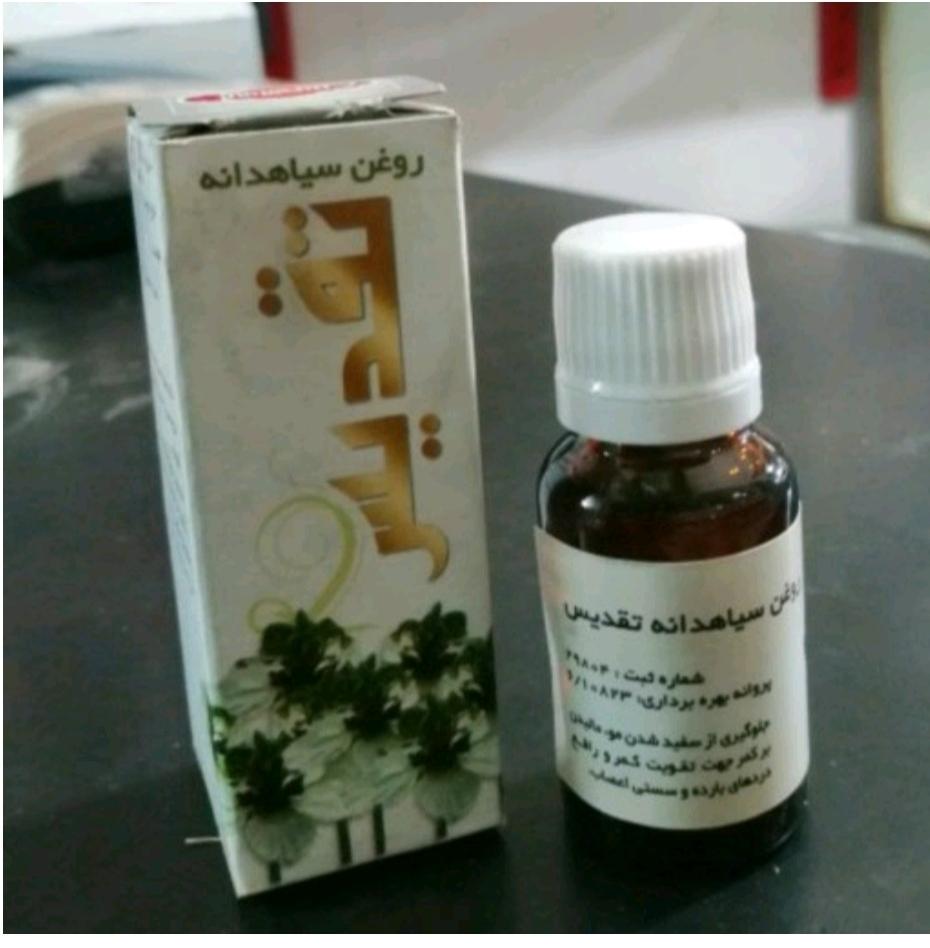 روغن سیاهدانه با تجویز تکمیل درمان آقای عطار