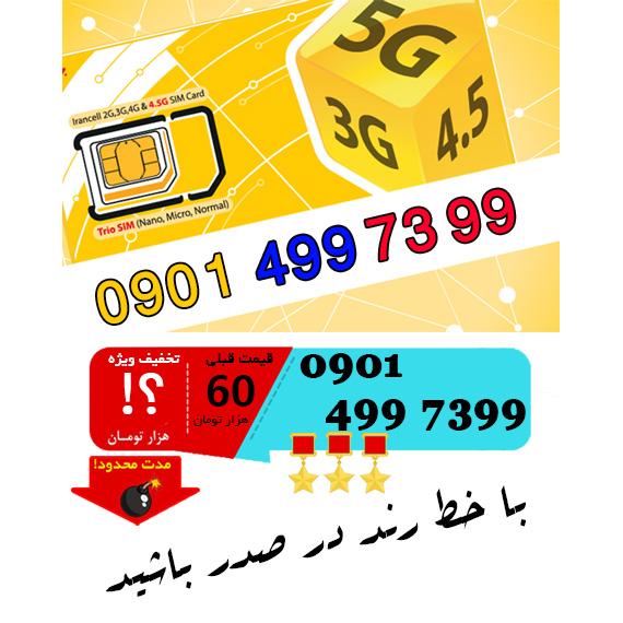 سیم کارت رند اعتباری ایرانسل 09014997399